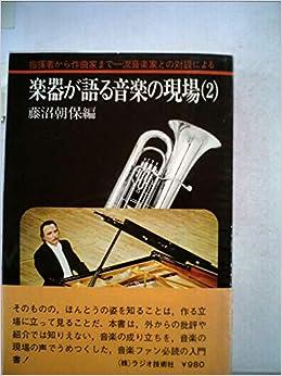 楽器が語る音楽の現場〈2〉 (197...