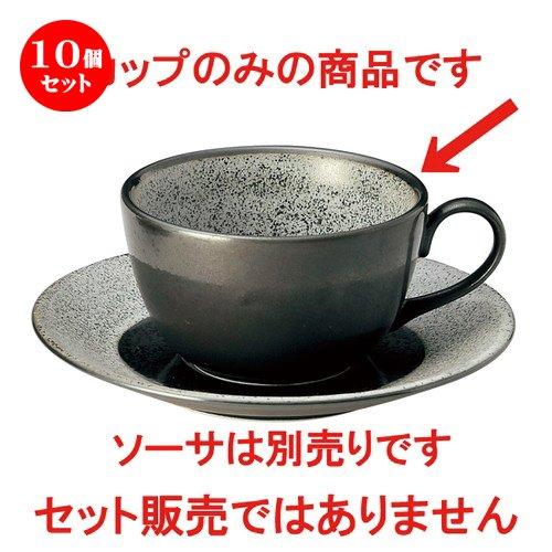 10個セット 銀嶺 ティーカップ [ L-11.7 S-9.3 H-5.2cm C-190cc ] 【 コーヒーカップ 】 【 洋食器 ホテル レストラン カフェ 飲食店 業務用食器 】   B07BPQV541