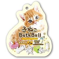 ノルコーポレーション 入浴剤 こねこ バスボール ミルクの香り 50g OB-NEB-2-1
