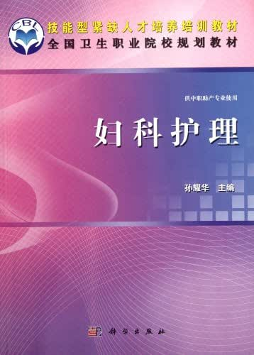 Gynecological Care (Chinese Edition)