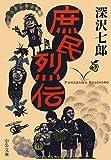 庶民烈伝 (中公文庫)