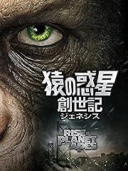 猿の惑星:創世記