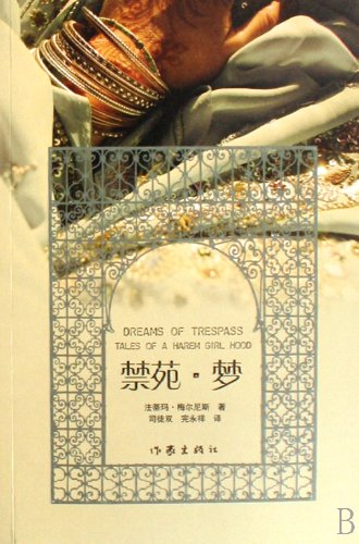 Dreams of Trespass Tales of A Harem Girl Hood (Chinese Edition) PDF