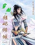 穿越之狂妃倾城(一) (我的野蛮王妃 Book 1)