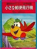 小さな郵便飛行機 (1978年) (ディズニー名作絵話)