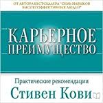 Career Advantage [Russian Edition]: Real-World Applications from Great Work, Great Career | Stephen R. Covey