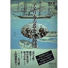 Jon Man to yobareta otoko - hyōryūmin Nakahama Manjirō no shōgai