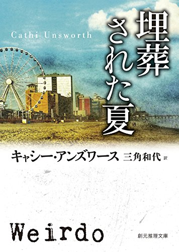 埋葬された夏 (創元推理文庫)