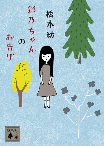 彩乃ちゃんのお告げ (講談社文庫)