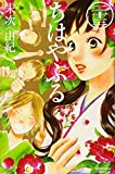 Chihayafuru Vol.23 [In Japanese]