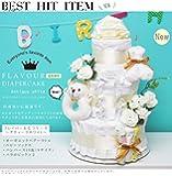 3段おむつケーキ アンティークホワイト (Sサイズ[2-5カ月])