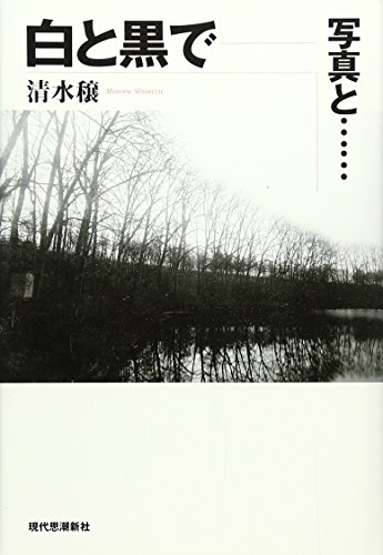 Shiro To Kuro De: Shashin To