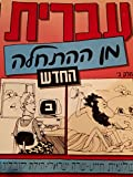 Hebrew from Scratch