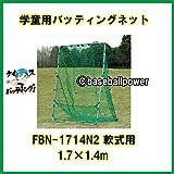 フィールドフォース バッティングネット 1.7m×1.4m FBN-1714N2