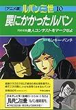 Lupin The 3rd Film Comic Volume 10