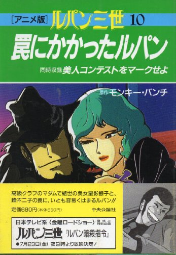 Lupin The 3rd Film Comic Volume 10
