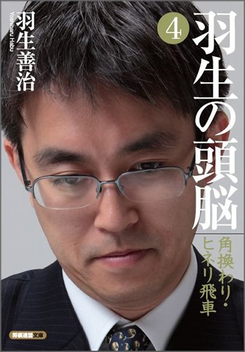 Habu no zunō. 4, Kakugawari hineribisha ebook