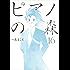 ピアノの森(16) (モーニングコミックス)