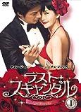 [DVD]ラスト・スキャンダル BOXI