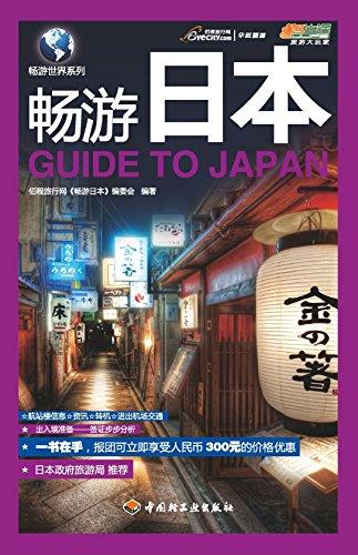 畅游世界系列:畅游日本