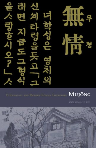 Mujong (The Heartless): Yi Kwang-su and Modern Korean Literature (Cornell East Asia Series)