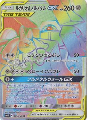 Juego de Cartas Pokemon / PK-SM9b-065 Lucario & Melmetal GX ...