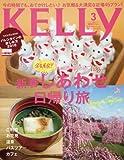 月刊KELLY(ケリー) 2018年 03 月号 [雑誌]