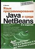 The Java programming language and environment NetBeans distributions JDK 6 and NetBeans 6.5 for Windows and Linux - 2 nd ed., Pererab. and added. / Yazyk programmirovaniya Java i sreda NetBeans distributivy JDK 6 i NetBeans 6.5 dlya Windows i Linux - 2-e izd.,pererab. i dop.