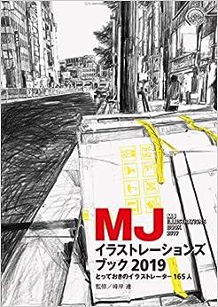 MJイラストレーションズブック