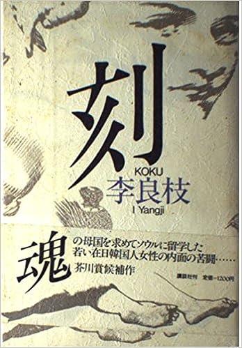 刻(コク) | 李 良枝 |本 | 通販 ...