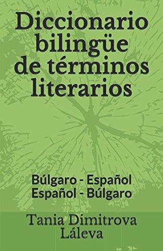 Diccionario bilingue de terminos literarios: Bulgaro - Español Español - Bulgaro (Spanish Edition) [Tania Dimitrova Laleva] (Tapa Blanda)