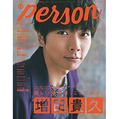 TVガイド PERSON Vol.110 表紙画像