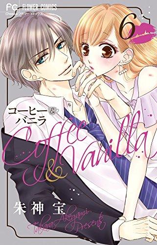 コーヒー&バニラ 6 (Cheeseフラワーコミックス)