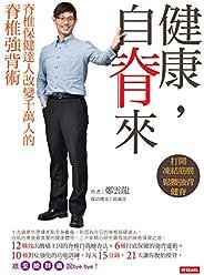 健康,自脊來:脊椎保健達人改變千萬人的脊椎強背術 (Traditional Chinese Edition)