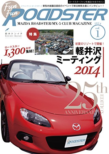 Suzuki Rock - FUN FUN ROADSTER 1: Mazda roadster/MX-5 club magazine (Japanese Edition)