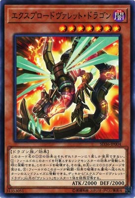 - Yu-Gi-Oh/Exploderokket Dragon (N-Parallel) / Structure Deck: Revolver (SD36-JP004) / A Japanese Single Individual Card