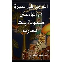 الموجز في سيرة ام المؤمنين ميمونة بنت الحارث (Arabic Edition)