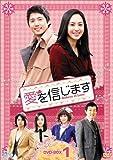 [DVD]愛を信じます DVD-BOX1