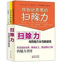 扫除力构筑魅力女性能量场(全3册)