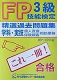 3級FP技能検定精選過去問題集(個人資産・保険顧客相談業務 対応)