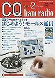 CQハムラジオ 2019年 02 月号