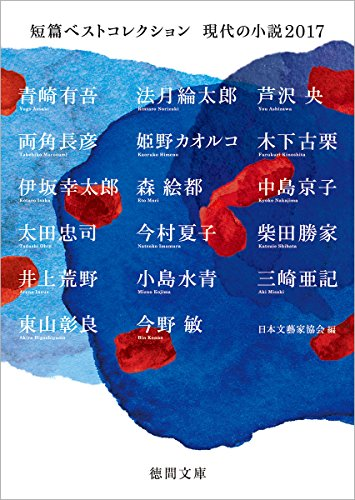短篇ベストコレクション: 現代の小説2017 (徳間文庫)
