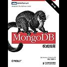 MongoDB权威指南(第2版) (图灵程序设计丛书 17)