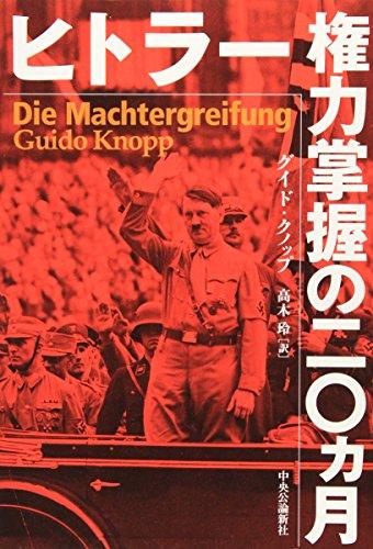 ヒトラー権力掌握の二〇ヵ月