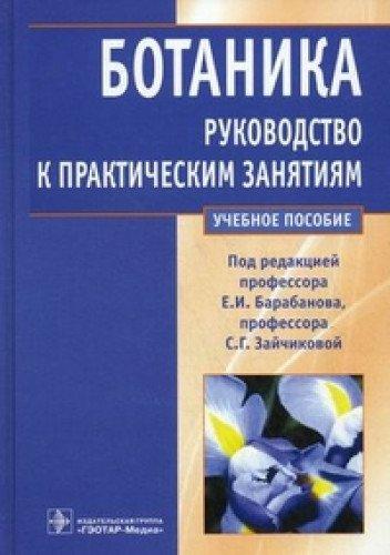 Read Online Botanika. Rukovodstvo k prakticheskim zanyatiyam. Uchebnoe posobie. Grif MO RF ebook