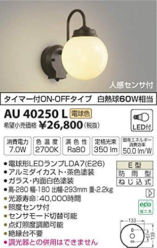 AU40250L 電球色LED人感センサ付アウトドアポーチ灯 B01GCAWXTC 11400