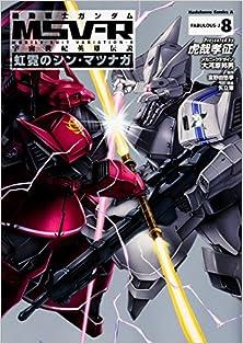 機動戦士ガンダム MSV‐R 宇宙世紀英雄伝説 虹霓のシン・マツナガ