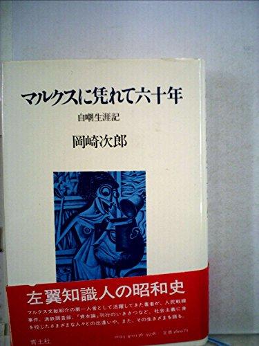 マルクスに凭れて六十年―自嘲生涯記 (1983年)