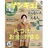 サンキュ!2019年10月号 別冊付録 年末までに10万円貯めたら人生が変わる!