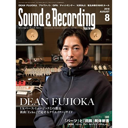 Sound & Recording 2018年8月号 表紙画像